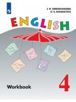 Английский язык. 4 класс. Рабочая тетрадь. Углубленный уровень. Авторы Верещагина, Афанасьева