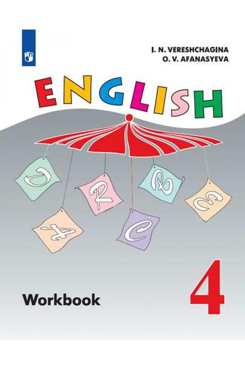 Английский язык 4 класс углубленный уровень рабочая тетрадь авторы Верещагина, Афанасьева