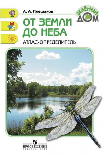 От земли до неба Атлас-определитель 1-4 класс автор Плешаков