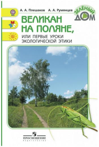 Великан на поляне, или Первые уроки экологической этики авторы Плешаков, Румянцев