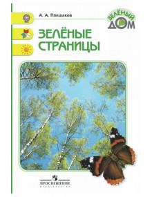 Зелёные страницы. Автор Плешаков