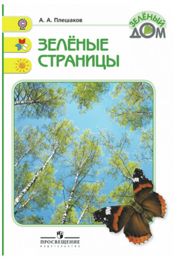 Зелёные страницы автор Плешаков