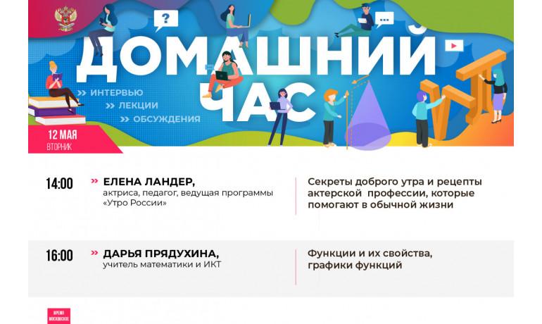 Онлайн-марафон «Домашний час» Минпросвещения России продолжает эфиры для детей и их родителей