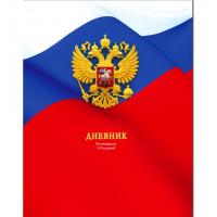 Дневник российского школьника 1-11 класс арт д5т40_лг 9290