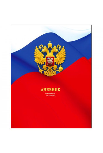Дневник российского школьника 1-11 класс артикул д5т40_лг 9290