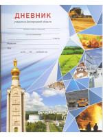 Дневник учащегося Белгородской области 1-11 класс.