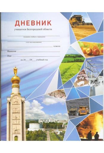 Дневник учащегося Белгородской области 1-11 класс, мягкая обложка