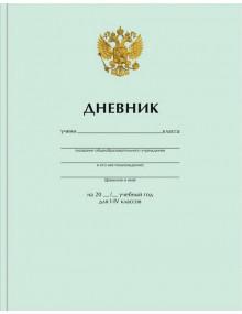 "Дневник 1-4 класс ""Однотонный. Герб"" артикул Дм48т_18069"