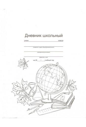 "Дневник 1-11 класс ""Глобус и книги"" артикул 51976"