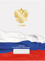 Дневник роcсийского школьника 5-11 класс артикул ДРЛФ194801