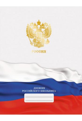 Дневник российского школьника 5-11 класс артикул ДРЛФ194801