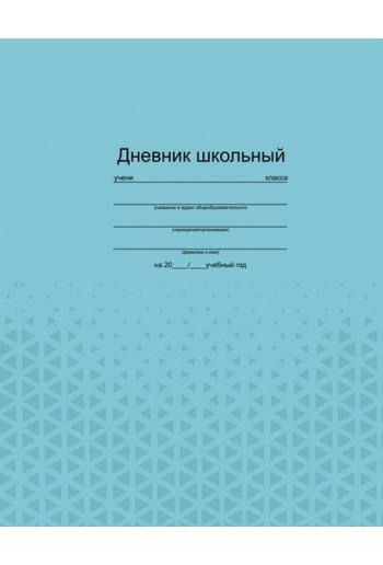 "Дневник 1-11 класс ""ФАКТУРА НА ГОЛУБОМ"" артикул 46913"