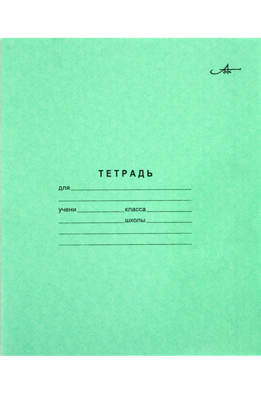 Тетрадь школьная 18 листов, линия, артикул BZ01