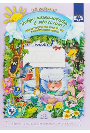 Добро пожаловать в экологию! Рабочая тетрадь для детей 6-7 лет (подготовительная группа). Автор Воронкевич