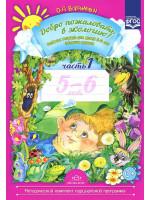 Добро пожаловать в экологию! Тетрадь в 2 частях. 5-6 лет. Автор Воронкевич