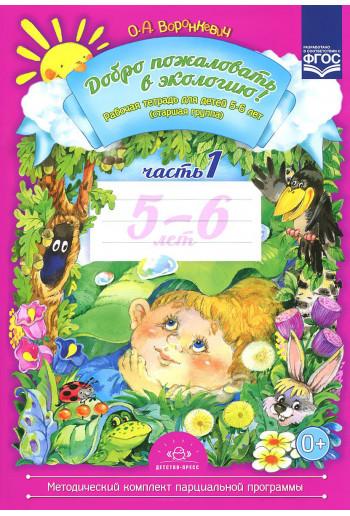 Добро пожаловать в экологию! Рабочая тетрадь для детей 5-6 лет (старшая группа). Автор Воронкевич