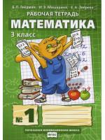 Математика. 3 класс. Рабочая тетрадь в 4 частях. Автор Гейдман