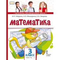 Математика. 3 класс. Учебник в 2 частях. Автор Гейдман