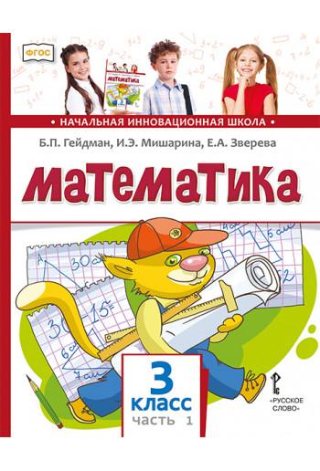 Математика. 3 класс. Учебник в 2 частях. Авторы Гейдман, Мишарина, Зверева (ФГОС)