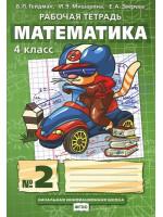 Математика. 4 класс. Рабочая тетрадь в 4 частях. Автор Гейдман
