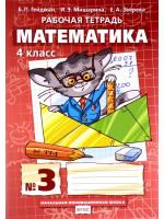 Математика. 4 класс. Рабочая тетрадь в 4 частях. Авторы Гейдман, Мишарина, Зверева (ФГОС)
