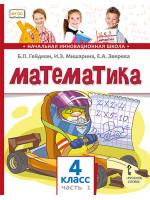 Математика. 4 класс. Учебник в 2 частях. Автор Гейдман