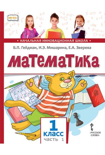 Математика. 1 класс.  Учебник в 2 частях. Авторы Гейдман, Мишарина, Зверева (ФГОС)