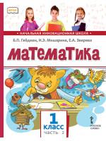Математика. 1 класс.  Учебник в 2 частях. Автор Гейдман