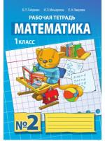 Математика. 1 класс.  Рабочая тетрадь в 4 частях. Автор Гейдман