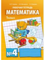 Математика. 1 класс. Рабочая тетрадь в 4 частях. Авторы Гейдман, Мишарина, Зверева (ФГОС)
