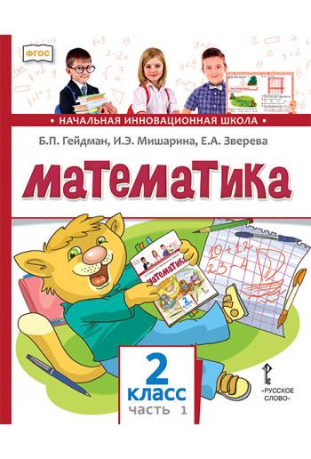 Математика. 2 класс. Учебник в 2 частях. Авторы Гейдман, Мишарина, Зверева (ФГОС)