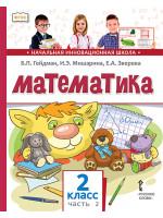 Математика. 2 класс. Учебник в 2 частях. Автор Гейдман