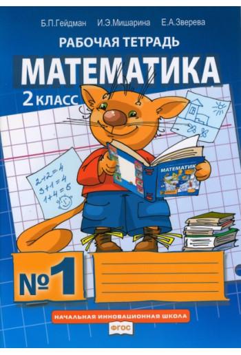 Математика. 2 класс. Рабочая тетрадь в 4 частях. Авторы Гейдман, Мишарина, Зверева (ФГОС)