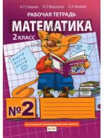 Математика. 2 класс.  Рабочая тетрадь в 4 частях. Автор Гейдман