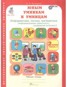 Юным умникам и умницам. 2 класс. Информатика, логика, математика. Части 1, 2. Автор Холодова