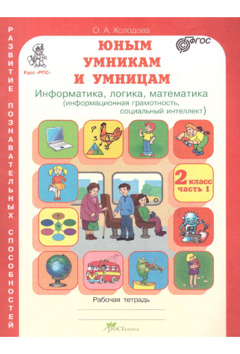 Юным умникам и умницам Информатика, логика, математика (информационная грамотность, социальный интеллект). Задания по развитию познавательных способностей. 2 класс части 1, 2 автор Холодова