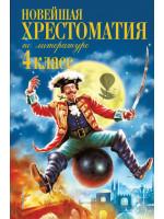 Новейшая хрестоматия по литературе. 4 класс