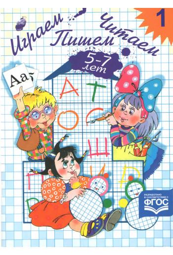 Играем, читаем, пишем. 5-7 лет. Рабочая тетрадь для предшкольной подготовки. Автор Астафьева