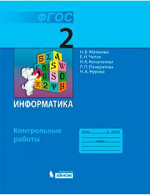 Информатика. 2 класс. Тетрадь для контрольных работ. Авторы Матвеева, Челак