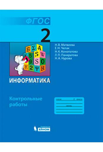 Информатика. 2 класс. Контрольные работы. Авторы Матвеева, Челак, Конопатова (ФГОС)