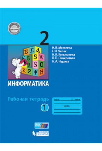 Информатика. 2 класс. Рабочая тетрадь в 2 частях. Авторы Матвеева, Челак, Конопатова (ФГОС)