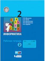 Информатика. 2 класс. Рабочая тетрадь в 2 частях. Авторы Матвеева, Челак