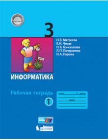 Информатика. 3 класс. Рабочая тетрадь в 2 частях. Авторы Матвеева, Челак