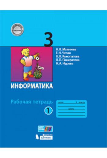 Информатика. 3 класс. Рабочая тетрадь в 2 частях. Авторы Матвеева, Челак, Конопатова (ФГОС)