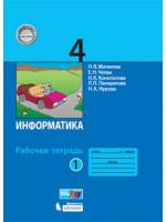 Информатика. 4 класс. Рабочая тетрадь в 2 частях. Авторы Матвеева, Челак