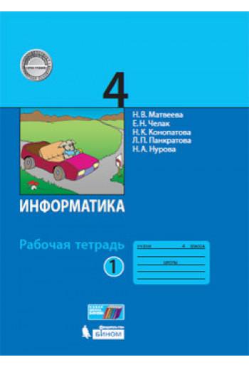 Информатика. 4 класс. Рабочая тетрадь в 2 частях. Авторы Матвеева, Челак, Конопатова (ФГОС)
