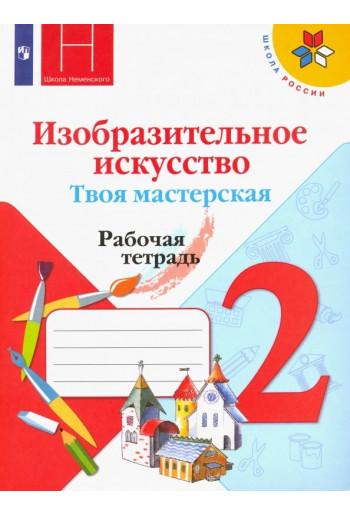 Изобразительное искусство 2 класс рабочая тетрадь авторы Горяева, Неменская, Питерских