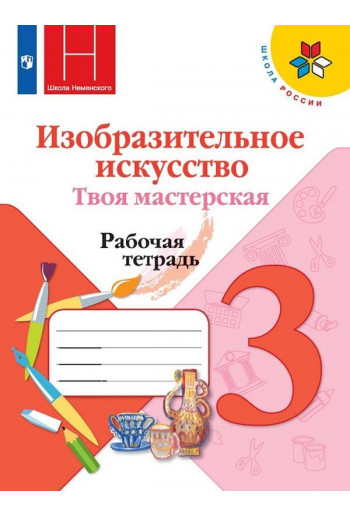 Изобразительное искусство 3 класс рабочая тетрадь авторы Горяева, Неменская