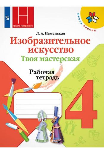 Изобразительное искусство 4 класс рабочая тетрадь автор Неменская