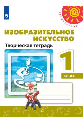 Изобразительное искусство 1 класс тетрадь авторы Шпикалова, Ершова